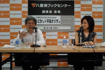 公開対談「久保田万太郎の俳句を語る」