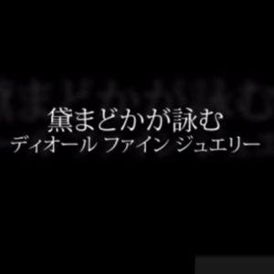 Madoka × Dior