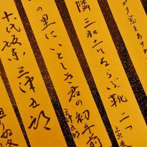 Madoka × 句会