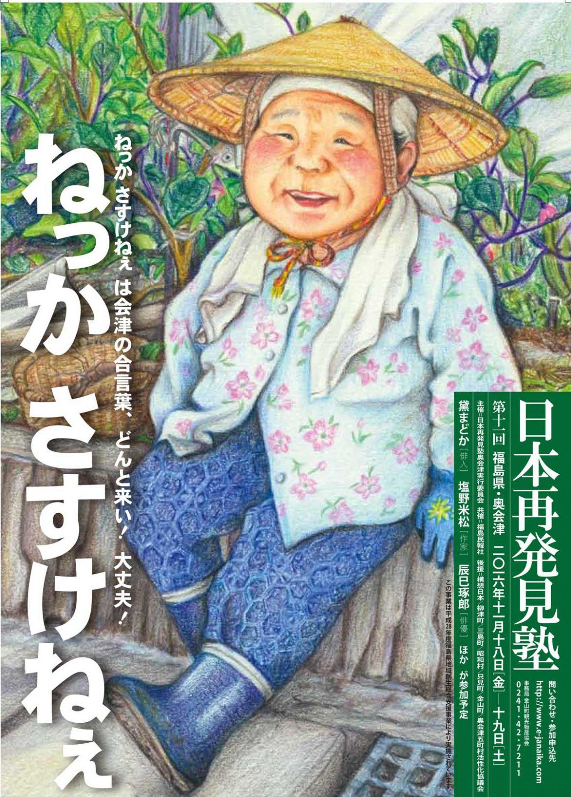 第11回日本再発見塾 in 奥会津・只見線