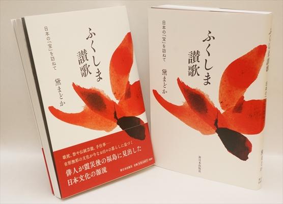 新刊『ふくしま讃歌』発売