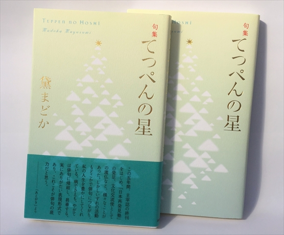 『句集 てっぺんの星』増刷出来!