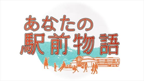 『あなたの駅前物語』俳句募集