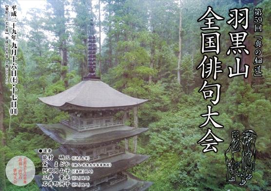 第59回「奥の細道」羽黒山全国俳句大会