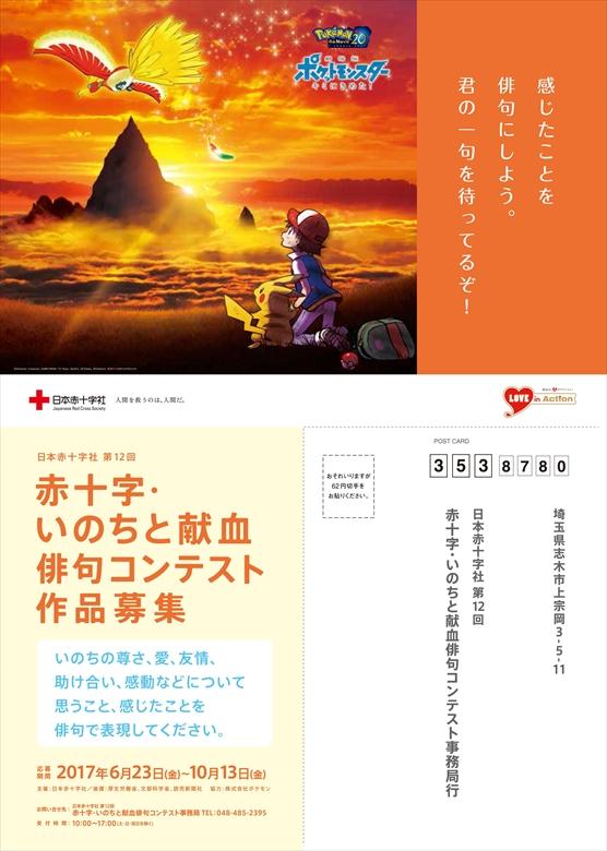 第12回赤十字・いのちと献血俳句コンテスト