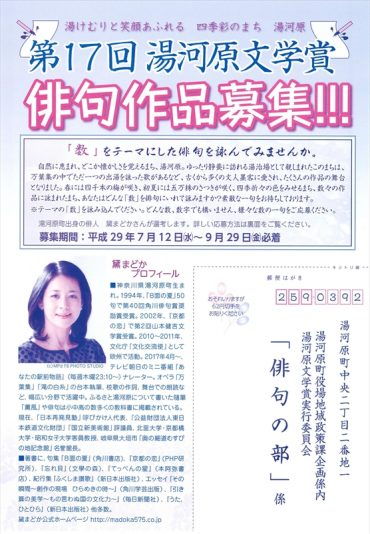 第17回湯河原文学賞