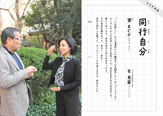 月刊『YO-RO-ZU』巻頭対談に登場