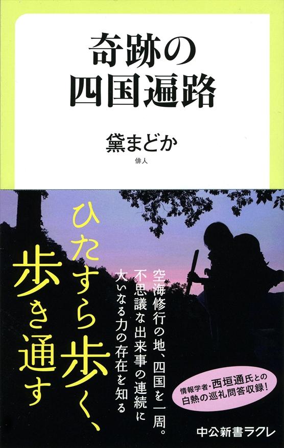 新刊『奇跡の四国遍路』中公新書ラクレ