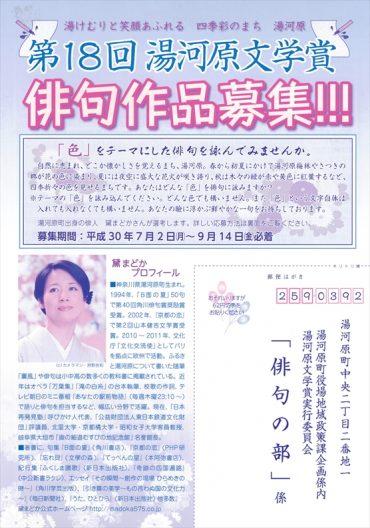 第18回湯河原文学賞