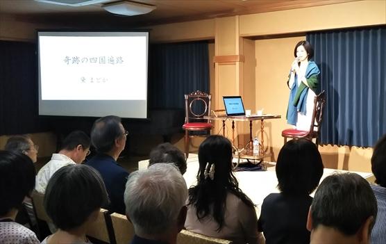 『奇跡の四国遍路』のブックトークを開催しました