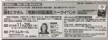 11/28大阪でお遍路イベント開催!