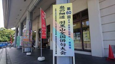 第60回羽黒山全国俳句大会の選者を務めました