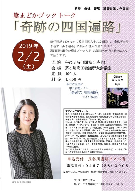 「ブックトークin茅ヶ崎」開催のお知らせ
