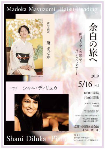 「余白の旅へ~俳句とピアノが出会うスペシャルコンサート」開催