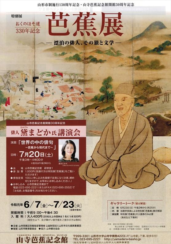 山寺芭蕉記念館開館30周年記念講演会のお知らせ