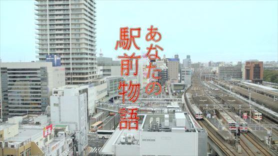 『あなたの駅前物語』BS朝日放送開始
