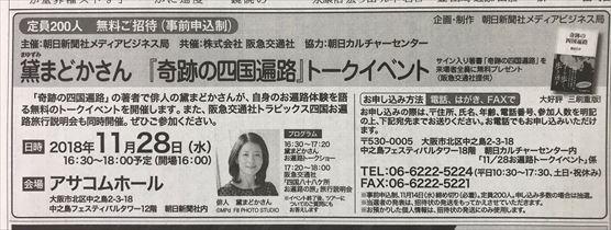 大阪でお遍路イベント開催決定!
