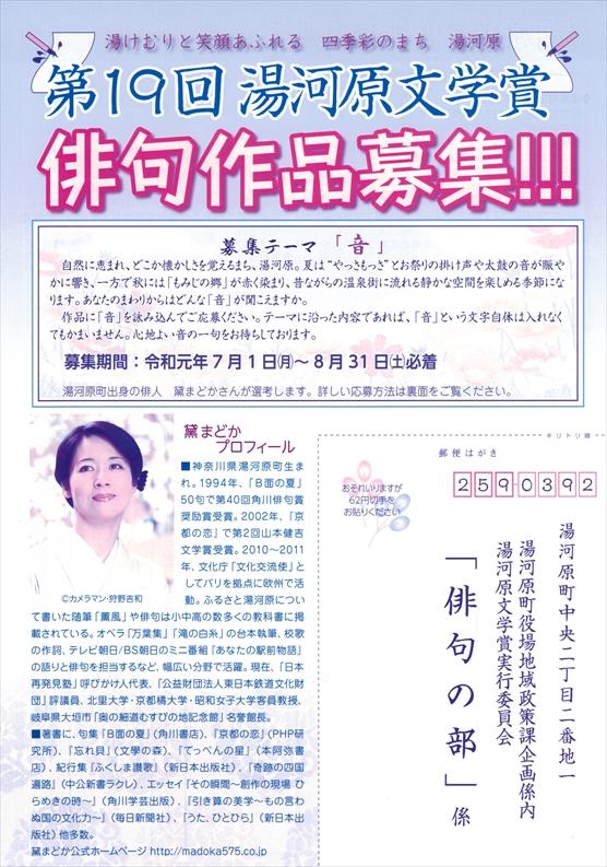 第19回湯河原文学賞 俳句募集のお知らせ