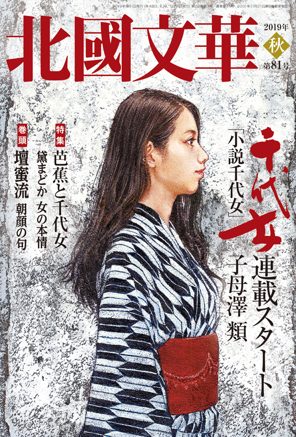 『北國文華』掲載のお知らせ