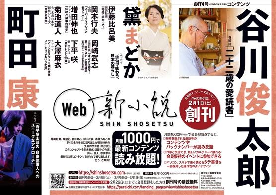 『Web新小説』にて連載スタート