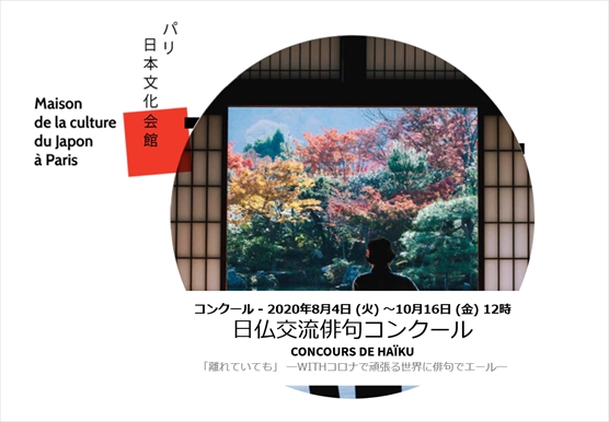 「日仏交流俳句コンクール」俳句募集のお知らせ