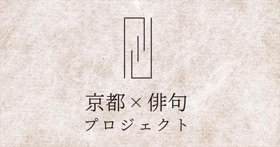 「京都×俳句プロジェクト」10月の優秀句発表