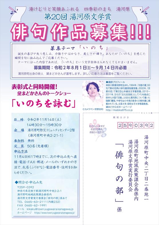 第20回湯河原文学賞 俳句募集のお知らせ