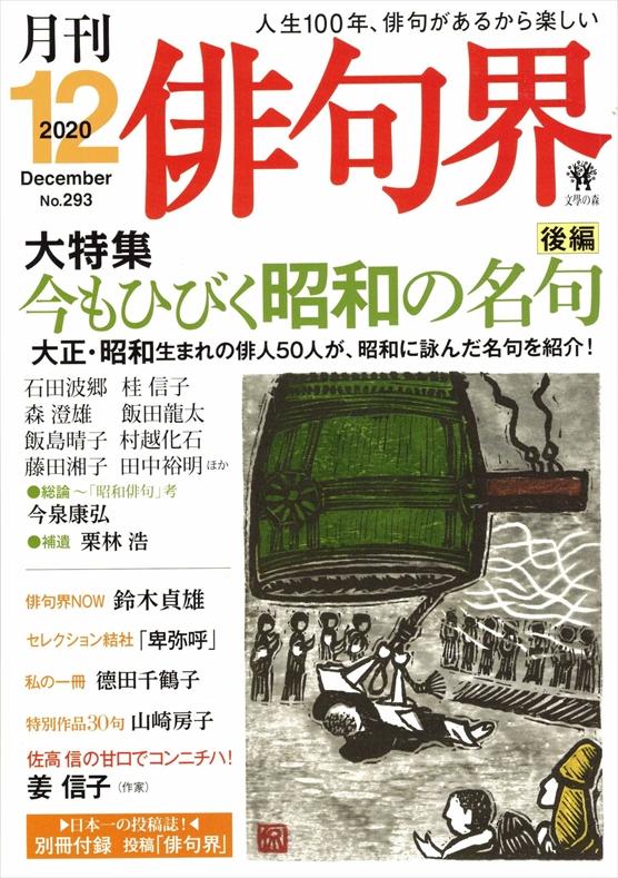 『俳句界』12月号に掲載されました