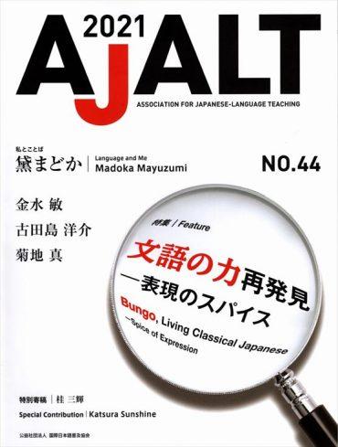 機関誌『AJALT』にインタビューが掲載されました