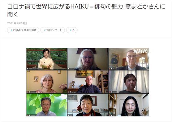 NHK首都圏ナビ Webリポートに掲載されました