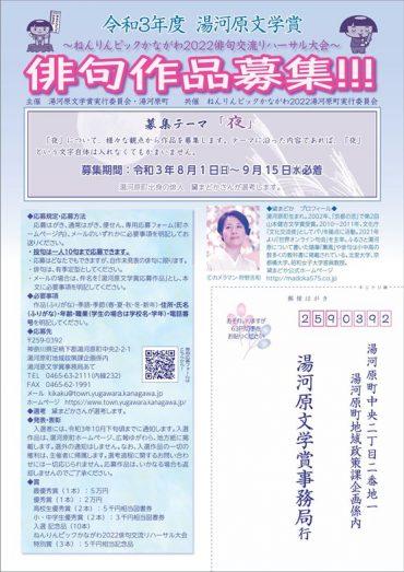 湯河原文学賞 俳句募集のお知らせ