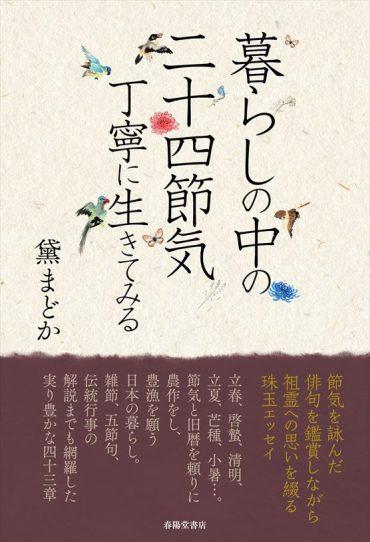 新刊『暮らしの中の二十四節気 丁寧に生きてみる』春陽堂書店